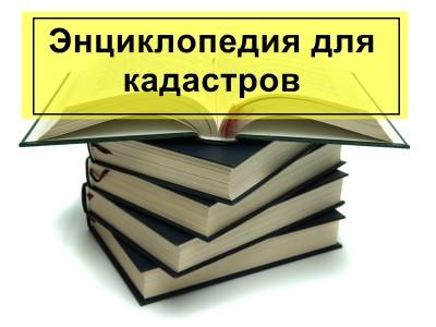 энциклопедия для кадастров