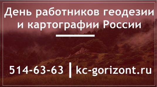 День работников геодезии и картографии России