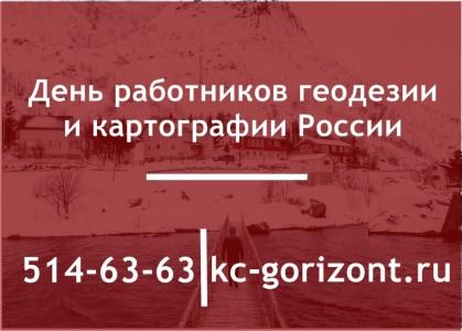 den_rabotnikov_geodezii_i_kartografii_Rossii