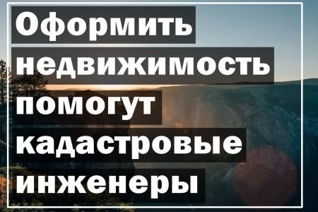 oformit_nedvizjimost_pomogut_kadastrovye_inzjenery