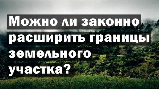 zakonno_rasshirit_zemelnyi_uchastok