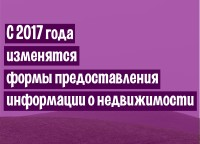 informaciya_o_nedvijimosti