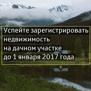zaregestrirovat_nedvijimost