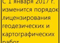 licenzirovanie_geodezicheskih_i_kartograficheskih_rabot