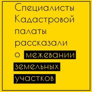 rasskazaly_o_mejevani_zemelnyh_ychastkov