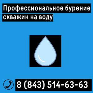 Бурение на воду в Казани