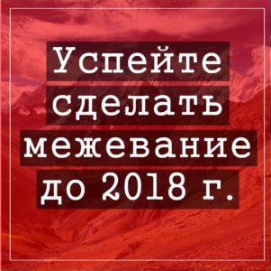 Межевание до 2018 года обязательно