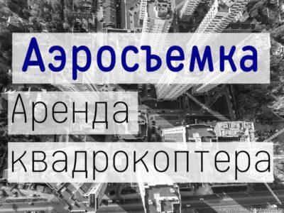 arenda_kvadrokoptera