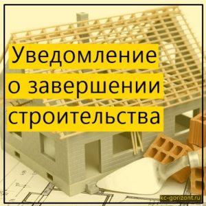 Уведомление о начале завершении строительства